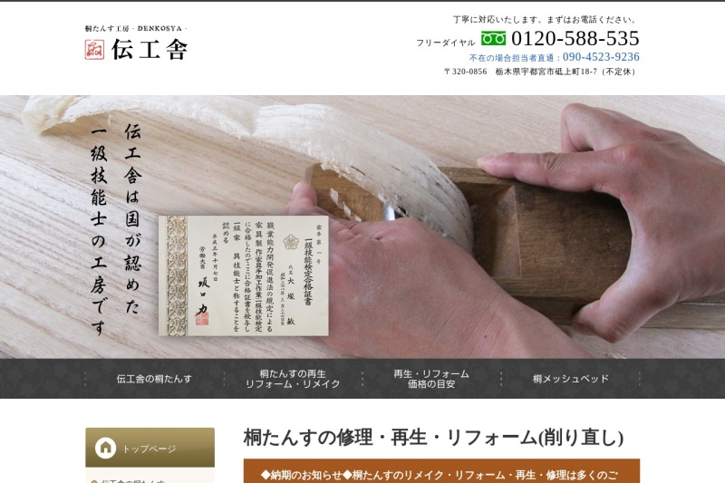 Screenshot of denkousha.com
