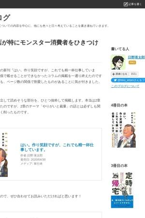 Screenshot of dennou-kurage.hatenablog.com
