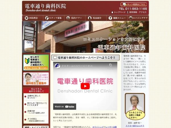 Screenshot of densha-dc.com