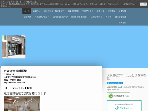 Screenshot of dentist-trust.jimdo.com