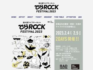 http://derarockfes.radcreation.jp/