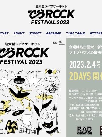 Screenshot of derarockfes.radcreation.jp