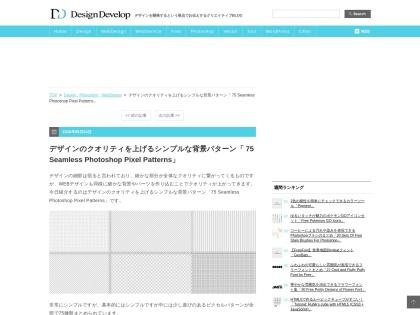 http://design-develop.net/design/75-seamless-photoshop-pixel-patterns.html