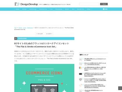 http://design-develop.net/design/ecommerce-icon-set.html