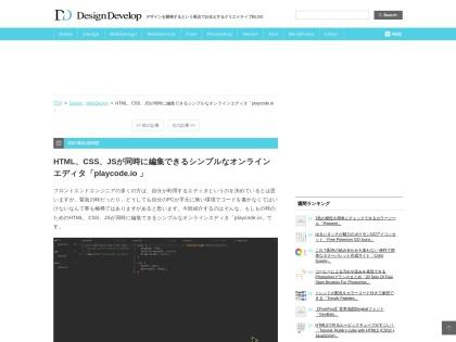 http://design-develop.net/design/playcode-io.html