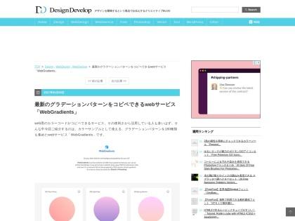 http://design-develop.net/web/webgradients.html