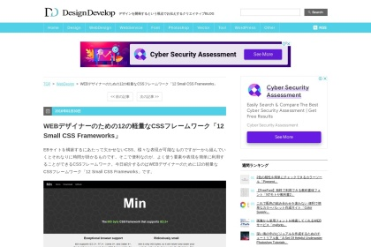 Screenshot of design-develop.net