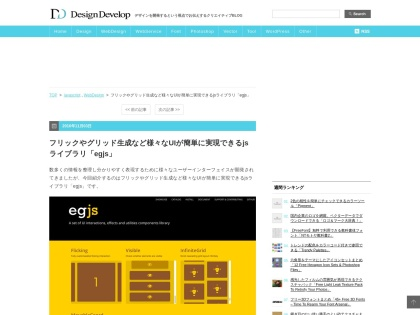 http://design-develop.net/web-design/egjs.html