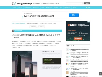 http://design-develop.net/web-design/philter.html
