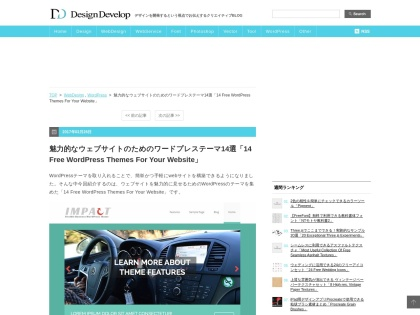 http://design-develop.net/wordpress/wordpress_theme.html