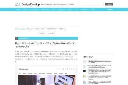 Screenshot of design-develop.net