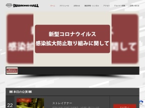 名古屋DIAMOND HALL