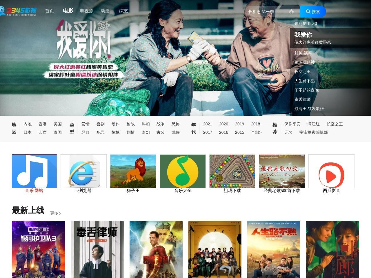 二三四五【电影大全】_2021全网好看的电影大片在线观看