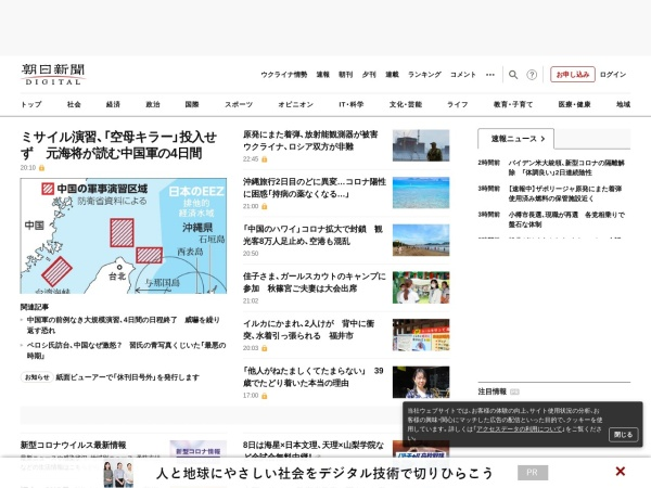 Screenshot of digital.asahi.com