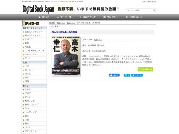 Screenshot of digitalbook-jp.com