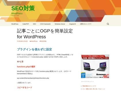 http://dim5.net/wordpress/configure-ogp-metatag.html