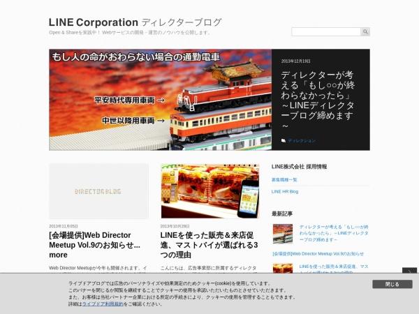 http://directorblog.jp/