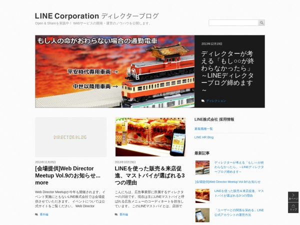 Screenshot of directorblog.jp