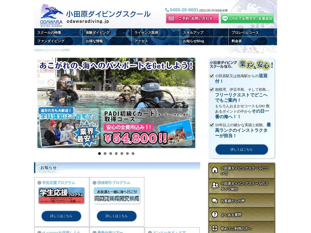 小田原ダイビングスクール