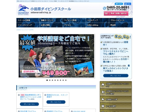 Screenshot of divingschool.main.jp