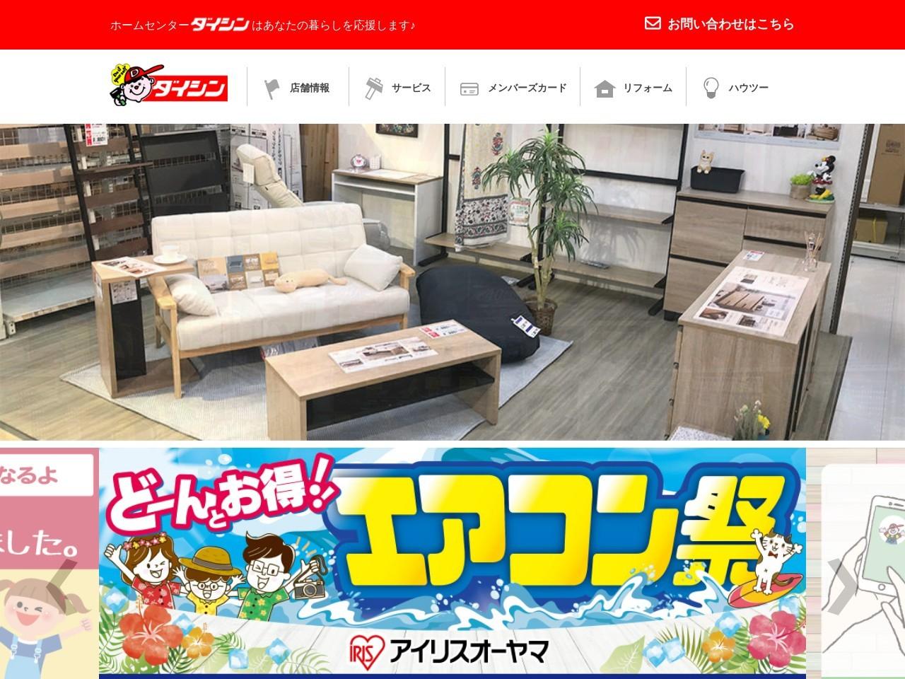 http://diy-daishin.co.jp/shop/data_saiwai.html