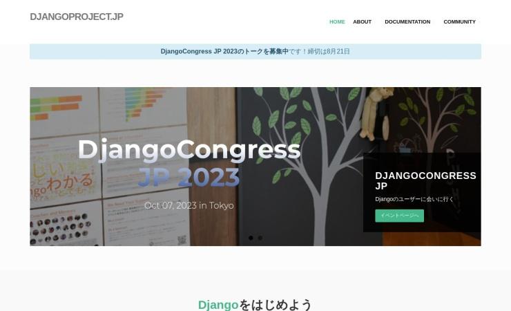 Screenshot of djangoproject.jp