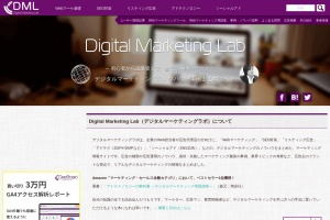 デジタルマーケティングラボ