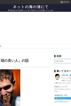 Screenshot of dobonkai.hatenablog.com