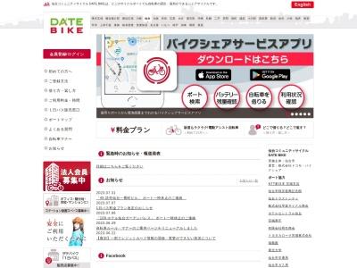 http://docomo-cycle.jp/sendai/