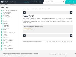 http://docs-jp.unity3d.com/Documentation/Components/script-Terrain.html