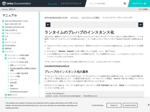 http://docs-jp.unity3d.com/Documentation/Manual/InstantiatingPrefabs.html