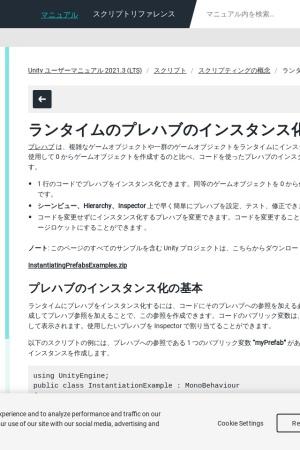 http://docs-jp.unity3d.com/Documentation/Manual/InstantiatingPrefabs.html