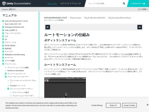 http://docs-jp.unity3d.com/Documentation/Manual/RootMotion.html