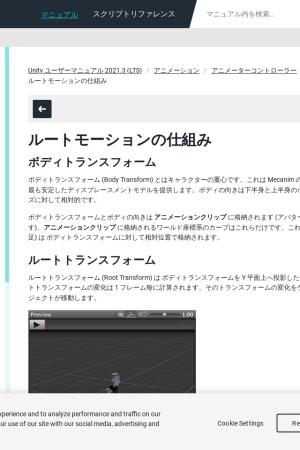 http://docs-jp.unity3d.com/Documentation/Manual/RootMotion.html