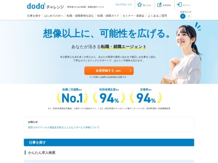 http://doda.jp/challenge/