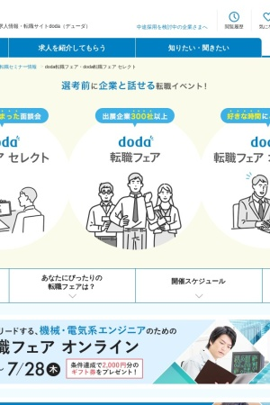 Screenshot of doda.jp