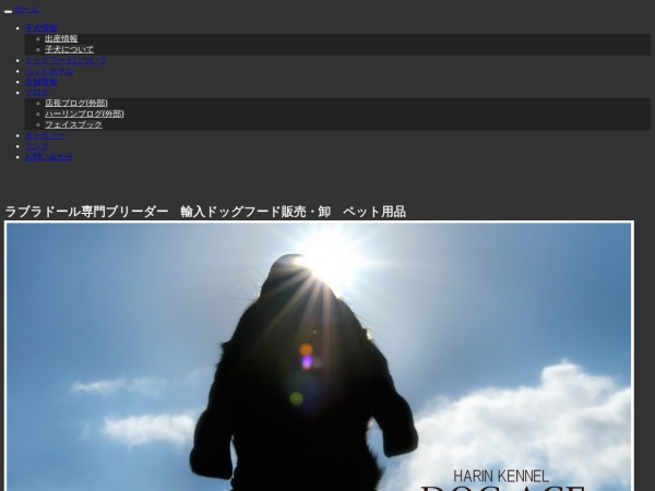 Screenshot of dog-ace.boo.jp