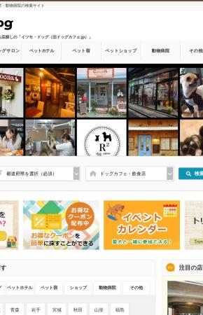 http://dogcafe.jp/
