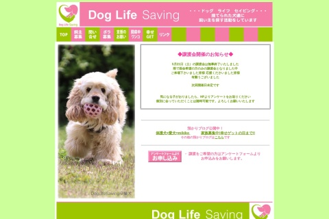 Screenshot of doglifesaving.nikita.jp