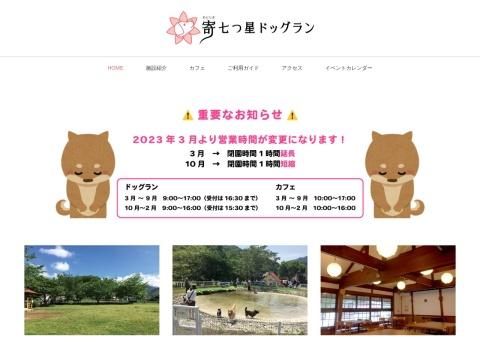 http://dogrun-yadoriki.jp/