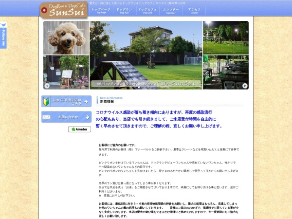 Screenshot of dogrunsunsui.com