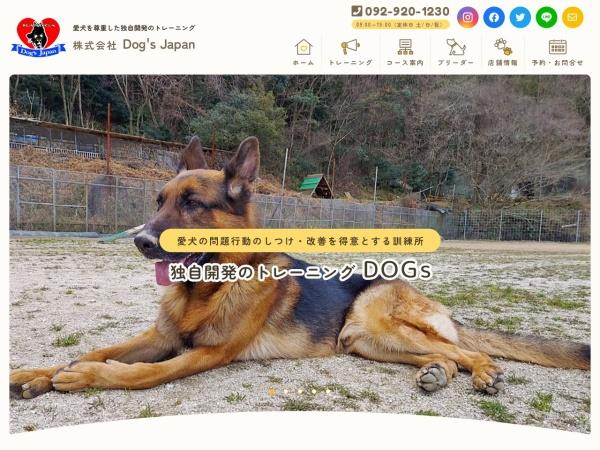 Screenshot of dogs-japan.co.jp