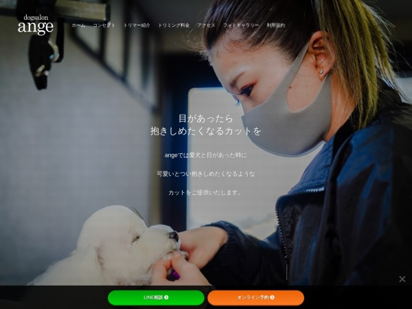 Screenshot of dogsalon-ange.com