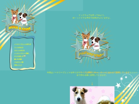 http://dogsewing.web.fc2.com/