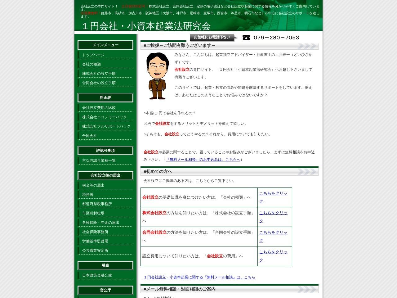 土井寿一行政書士事務所