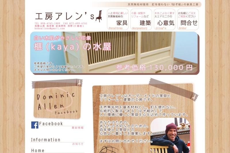 Screenshot of domer.jugem.jp