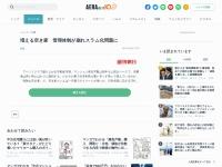 http://dot.asahi.com/news/domestic/2013050800040.html?relLink=org4