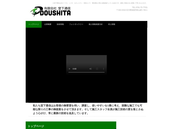 Screenshot of doutu.co.jp