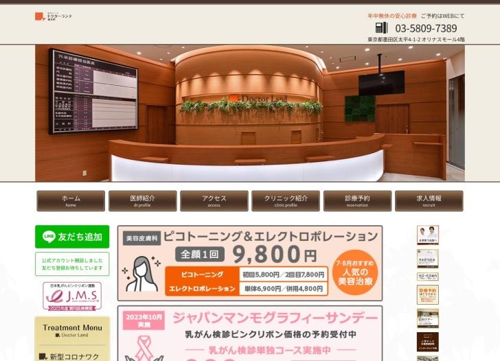 Screenshot of dr-land-kinshicho.com