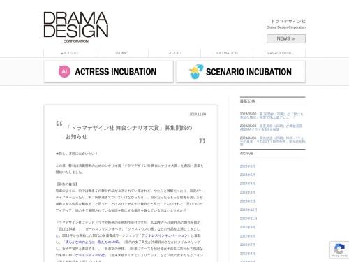 Screenshot of drama-design.co.jp